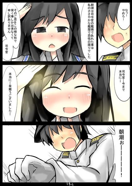 霞ちゃんに心酔している司令官を侮辱され続けた朝潮ちゃん13c