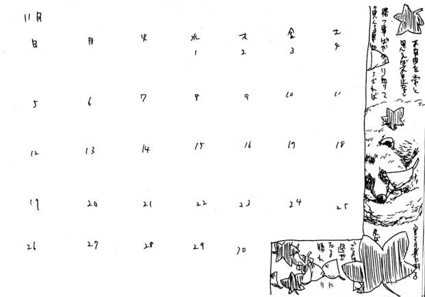 11月カレンダー手書き白黒 雉田織人 さんのイラスト ニコニコ静画 イラスト