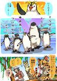 元動物フレンズ15