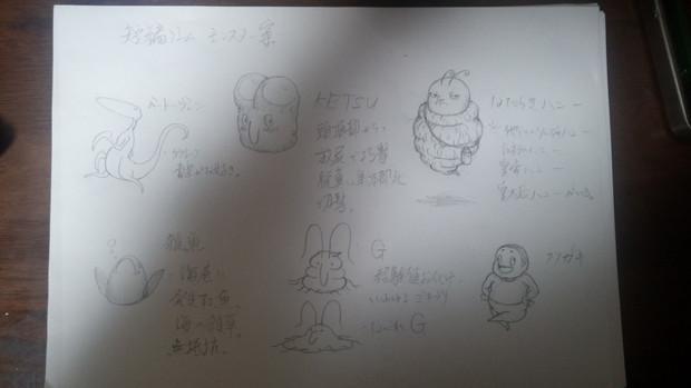 短編ゲームモンスター案