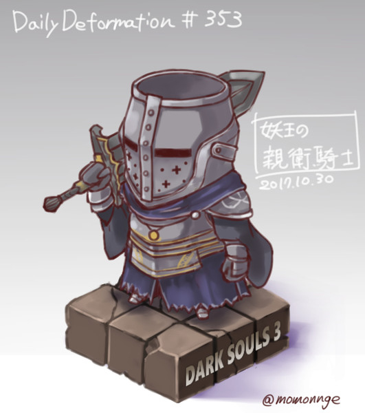 ほぼ毎日デフォルメ#353 妖王の親衛騎士