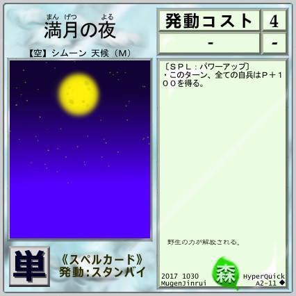 【ハイパークイック】A2-11満月の夜