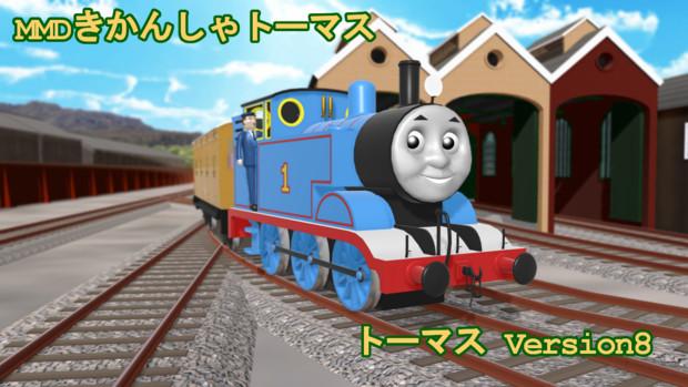 【MMDきかんしゃトーマス】トーマス Version8【配布】