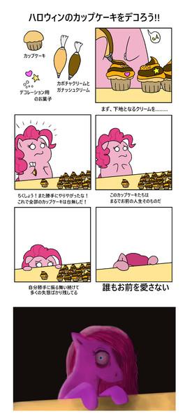<ハロウィン特別企画>ピンキーパイとカップケーキをデコろう!