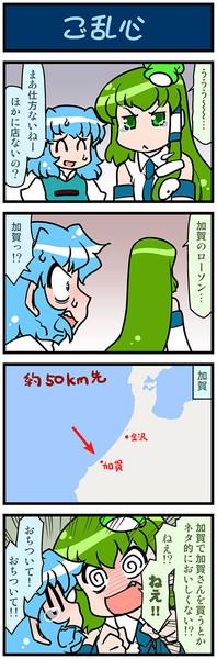 がんばれ小傘さん 2524