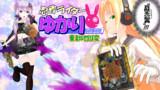 【結月ゆかり】忍者ガトリングとライオンコミック【仮面ライダービルド】