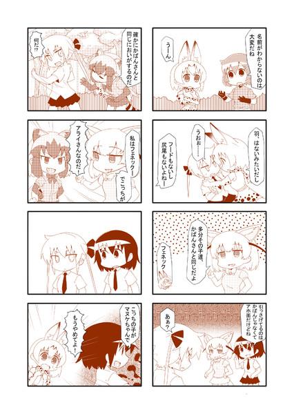 キルふれ05