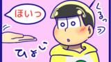 あか松さん ㉛ 性②