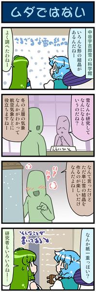 がんばれ小傘さん 2527