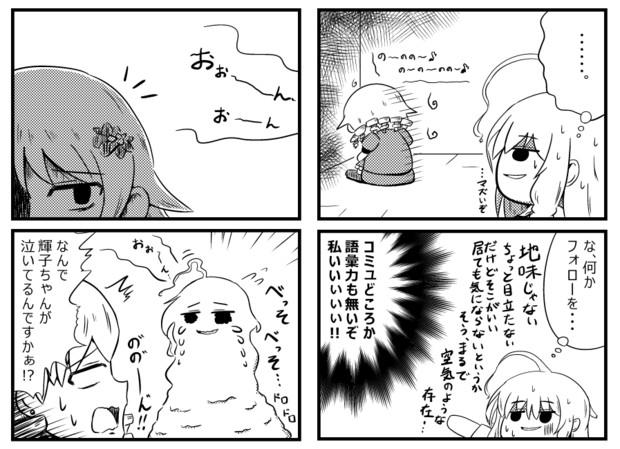 ののしょーこ漫画_07