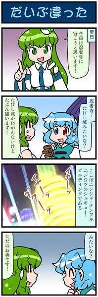 がんばれ小傘さん 2529