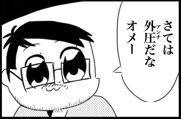 ソルト/グランドオーダー