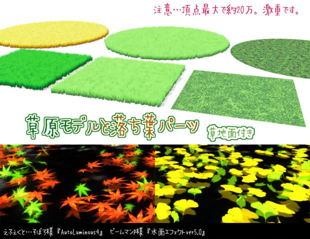 草原モデル