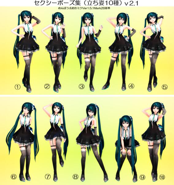 【MMD】セクシーポーズ集(立ち姿10種)v2.1【ポーズ配布】