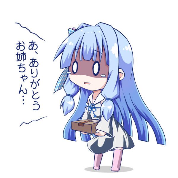 受け取り葵ちゃん