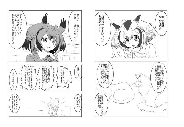 サーバルちゃんのお悩み(後編)