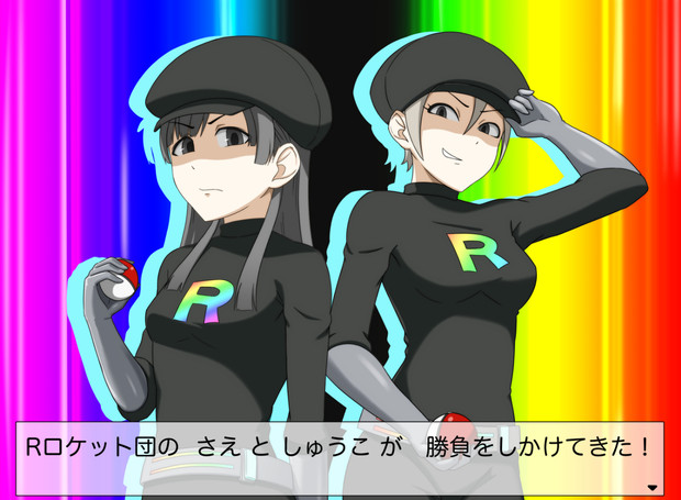 R団コスさえしゅう