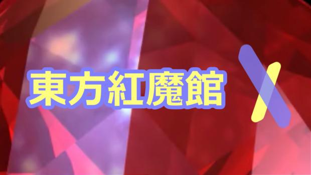東方紅魔館X(クロス)『THKXOP仕様』最終回記念巨大壁紙