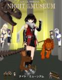 [MMD艦これ]ナイトミュージアム(2006年)