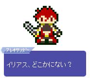 【ドット】アレキサンダー