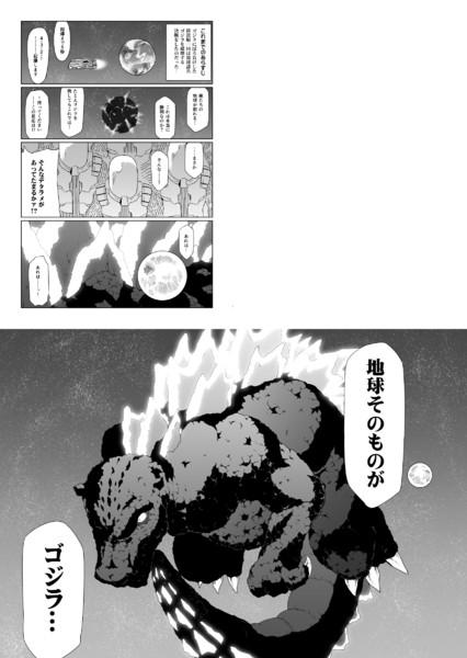 怪獣惑星妄想漫画