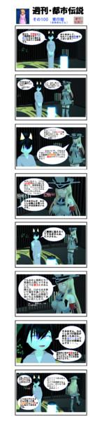 【週刊・都市伝説その100】青行燈(あおあんどん)