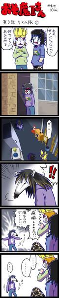 おそ魔Ⅱさん リズム隊1