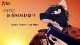 【MMDイベント告知】2018年新春MMD祭り