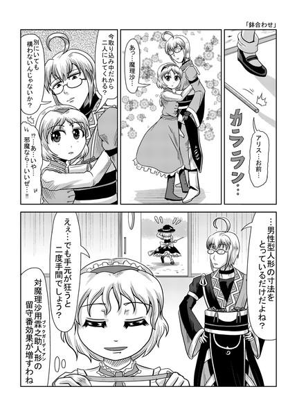 東方壱枚漫画録112「鉢合わせ」