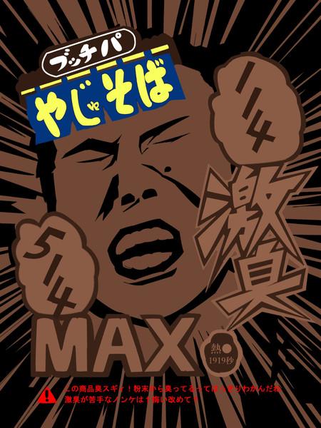 114514激臭MAX
