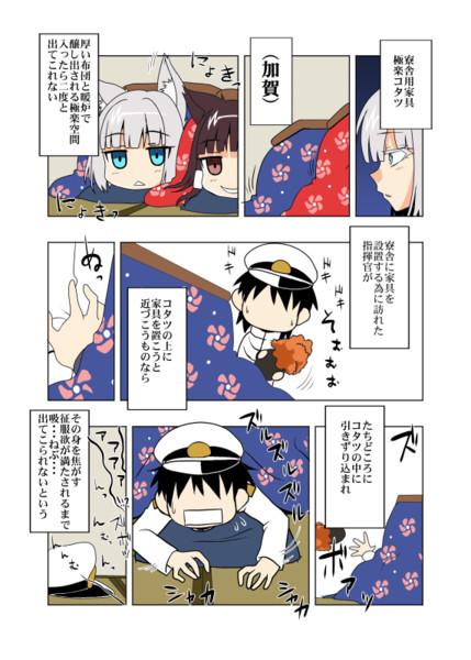 極楽コタツ(加賀)