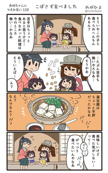 赤城ちゃんのつまみ食い 119