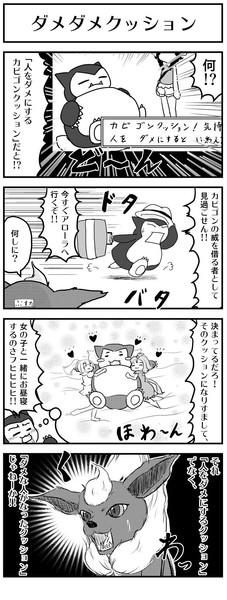 【ポケモンUSUM】ダメダメクッション【4コマ】