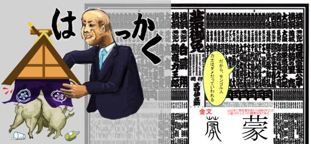 漢字の成り立ち~蒙こじんがおさわがせして御免なさい