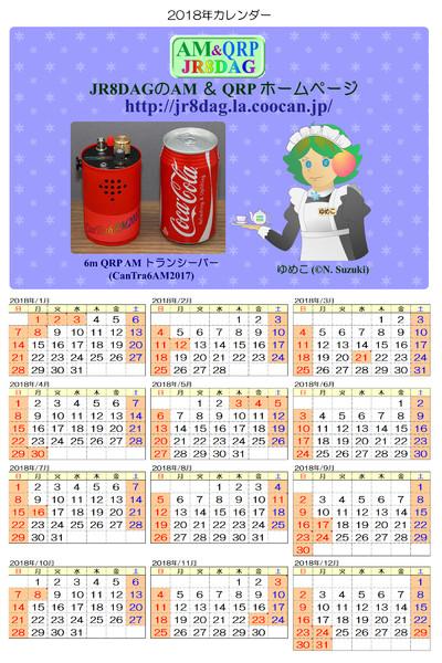 2018年カレンダー(CanTra6AM2017)(その1)