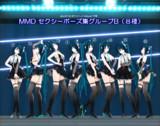 【MMD】セクシーポーズ集グループB(8種)【ポーズ配布】