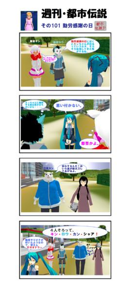 【週刊・都市伝説その101】勤労感謝の日