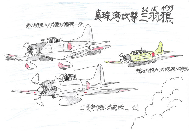 真珠湾攻撃・三羽鴉(さんばがらす)