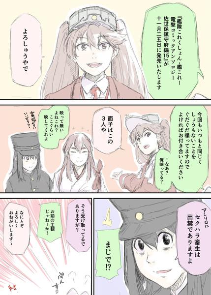 【宣伝】艦これ漫画「変わらない日常」【漫画】