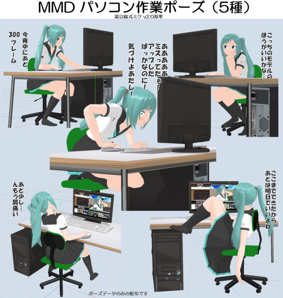 【MMD】パソコン作業ポーズ集(5種)【ポーズ配布】