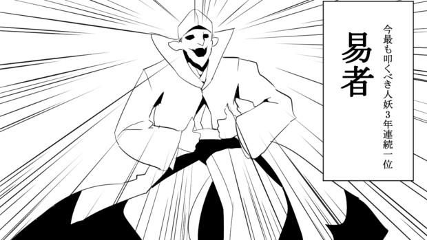 【1-4コマ】そこにヤツがいるから【第9回東方ニコ童祭Exリレー漫画】