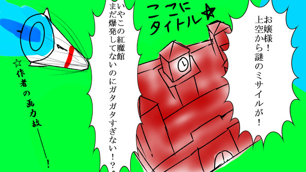 【2-3コマ】ここにタイトルがあったんです!信じてください!【第9回東方ニコ童祭Exリレー漫画】