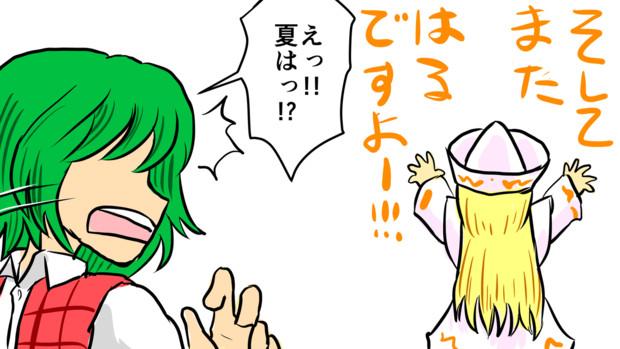 【2-4コマ】ごまかす【第9回東方ニコ童祭Exリレー漫画】
