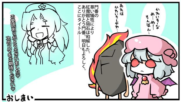 【3-4コマ】え!?今日は終わり描いてもいいのか!?【第9回東方ニコ童祭Exリレー漫画】