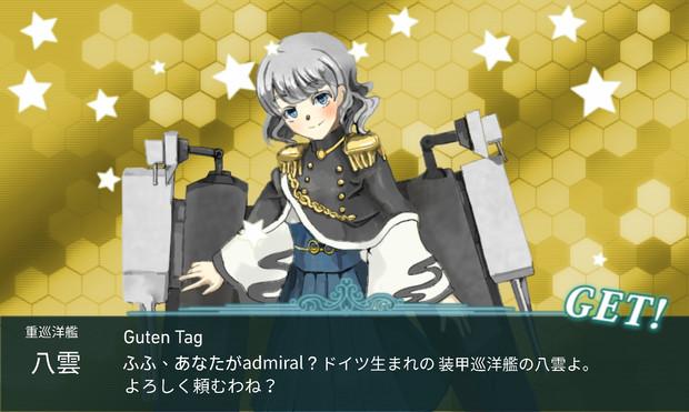 装甲巡洋艦の八雲