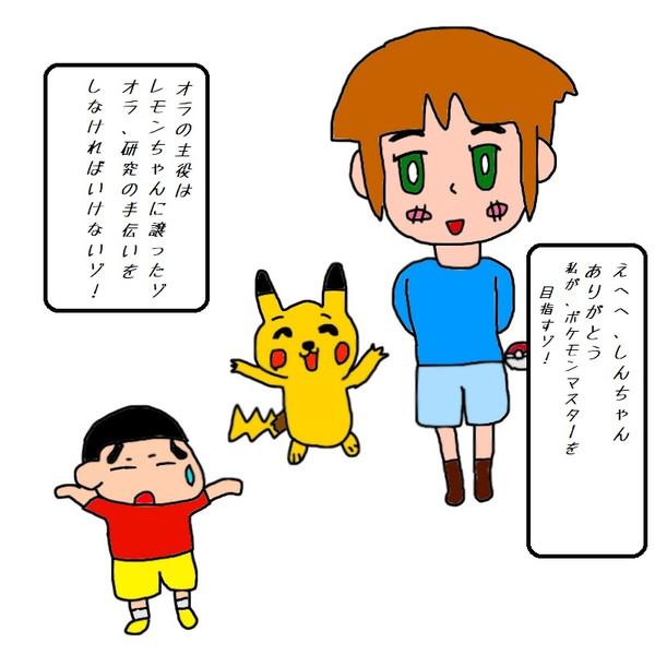 予定変更 スノモノ・レモンちゃんがポケモントレーナになるゾ!