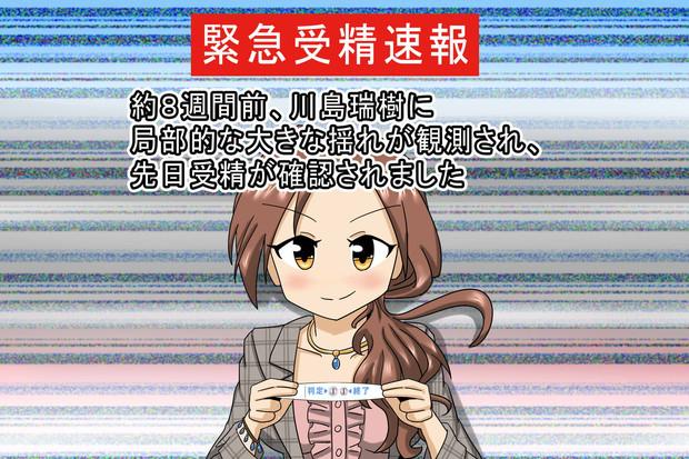 緊急受精速報をお届けする川島さん