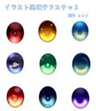 【MMDデータ配布】イラスト風瞳テクスチャ2