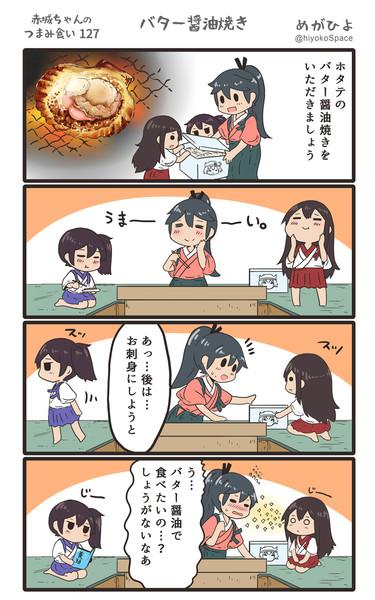 赤城ちゃんのつまみ食い 127
