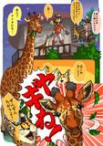 元動物フレンズ20